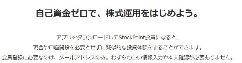 StockPoint(ストックポイント)の口コミ・評判まとめ。
