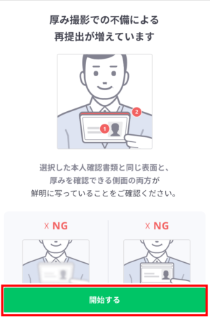 13LINEスマート投資の口座開設-本人確認書類の写真の取り方