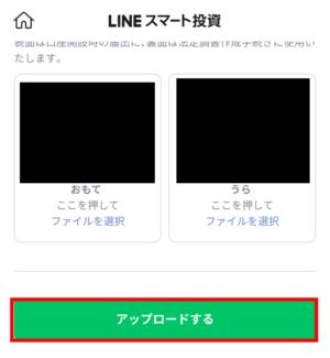 29LINEスマート投資の口座開設-画像を選択しアップロード