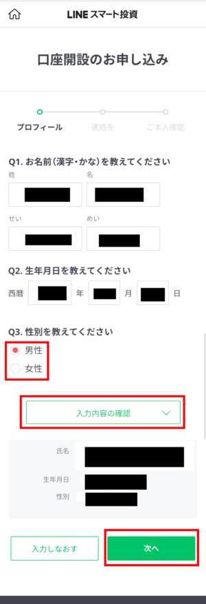 9LINEスマート投資の口座開設-氏名・生年月日・性別の入力