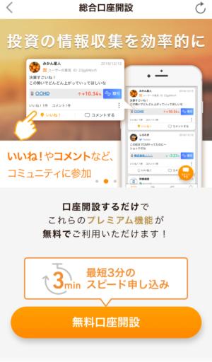 【口コミ調査】株アプリSTREAMの超個性的な特徴【5分でOK】