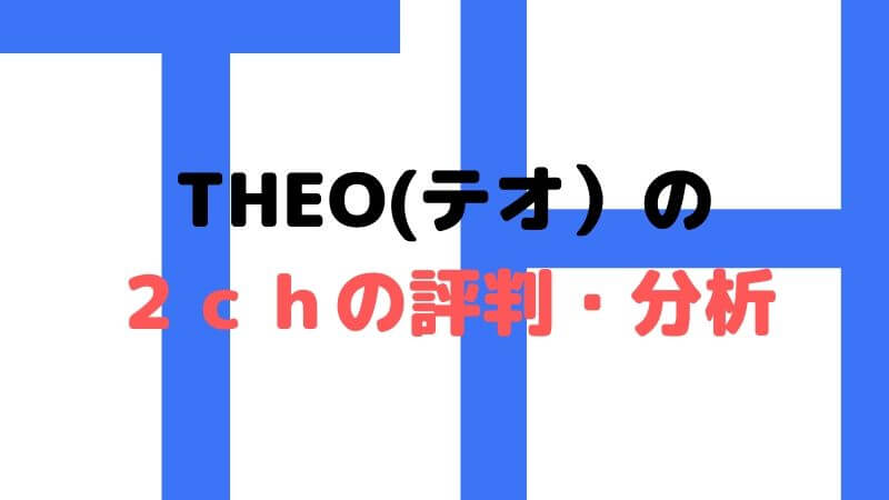 【2CHの評判から判明】THEO(テオ)は勝てる投資家への近道