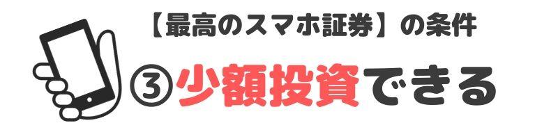 スマホ証券おすすめランキング【初心者のために現役投資家が厳選!】