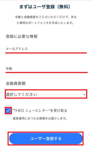 THEO(テオ)の口座開設手順【画像で解説】