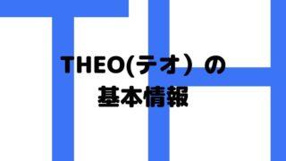 THEO(テオ)基本情報