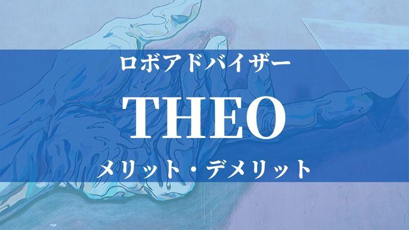テオ(THEO)大全【知識0からわかる解説】
