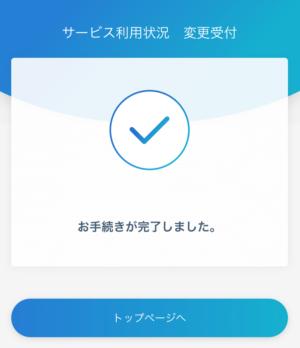 超簡単!SBIネオモバイル証券(ネオモバ)の解約方法【画像付】