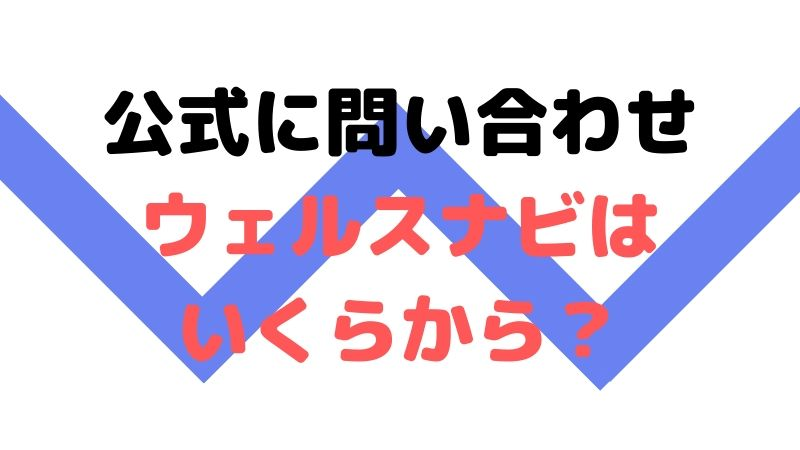 WealthNavi(ウェルスナビ)完全ロードマップ【14記事で解説】