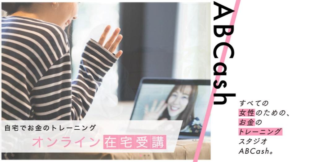 ABCash(旧:bookee)でオンライン無料体験を受講する女性