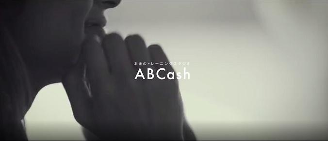 ABCash(旧:bookee)のプロモーション画像