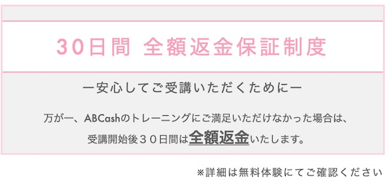 ABCash(旧:bookee)の30日間全額返金保証制度