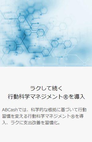 行動科学マネジメントを取り入れたABCash(旧:bookee)のプログラム