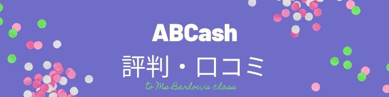 ABCash(旧:bookee)評判・口コミ
