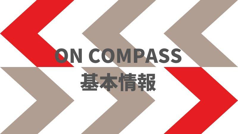ON COMPASS(旧マネラップ/)基本情報