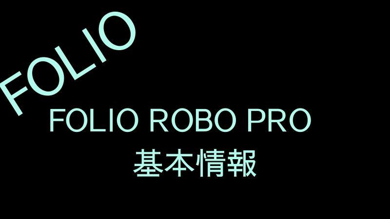 FOLIO ROBO PRO基本情報