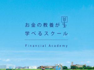 お金の教養が学べるスクールFinancial Academy