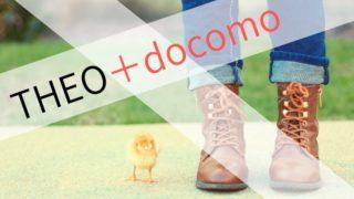 現役投資家が語るTHEO+docomoとテオの違い【おつり積立】