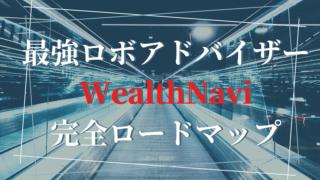 WealthNavi 完全ロードマップ