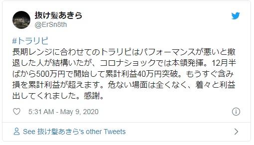 コロナショックでは本領発揮。12月半ばから500万円で開始して累計利益40万円突破。