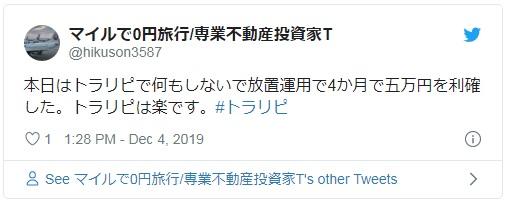 トラリピで何もせずにほったらかし運用で5万円利益確定。