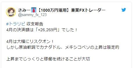 4月の決済額は「+26,269円」続けることが大切!