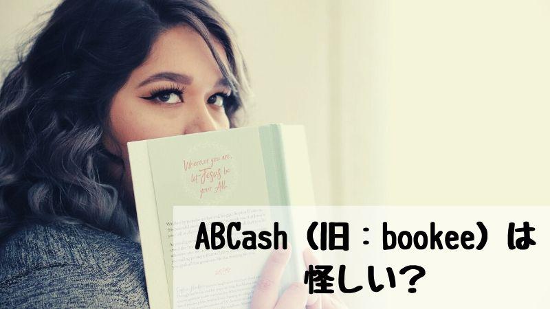 ABCash(旧:bookee)は怪しい?FP保有者が真実を語る