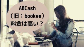 ABCash(旧:bookee)料金は高いのか。FP保有者が分析