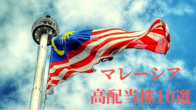マレーシア高配当株10選!東南アジアの優等生をご紹介