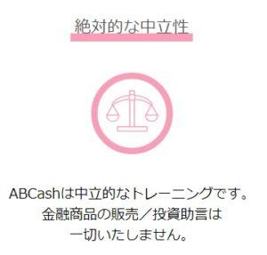 ABCash(旧:bookee)が怪しくない理由『中立な立場』