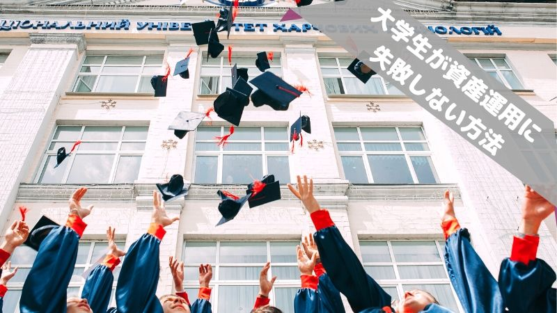 大学生が資産運用で失敗しないための具体的な方法【投資家の体験談】