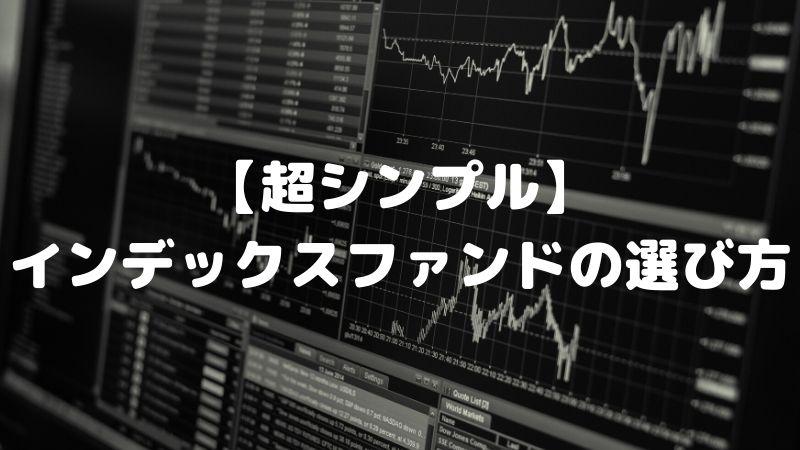 インデックス投資における投資信託の選び方【超シンプルに解説】