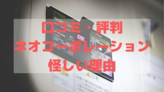【口コミ・評判】ネオコーポレーションの電子ブレーカーが怪しい理由