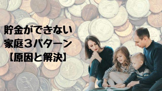 貯金ができない家庭の3つのパターンと解決方法【FP保有者が分析】