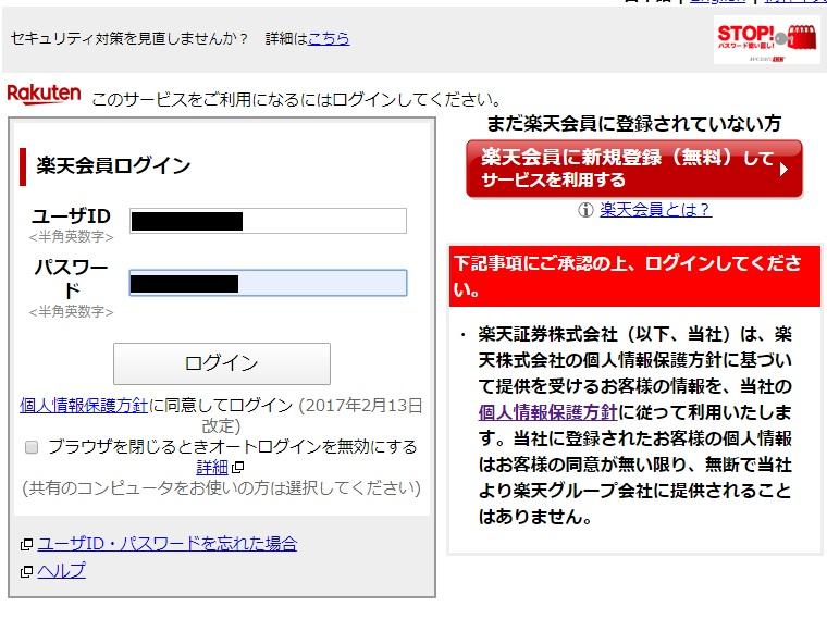 楽天会員のログイン画面にうつるので、ユーザーIDとパスワードを入力しログイン。