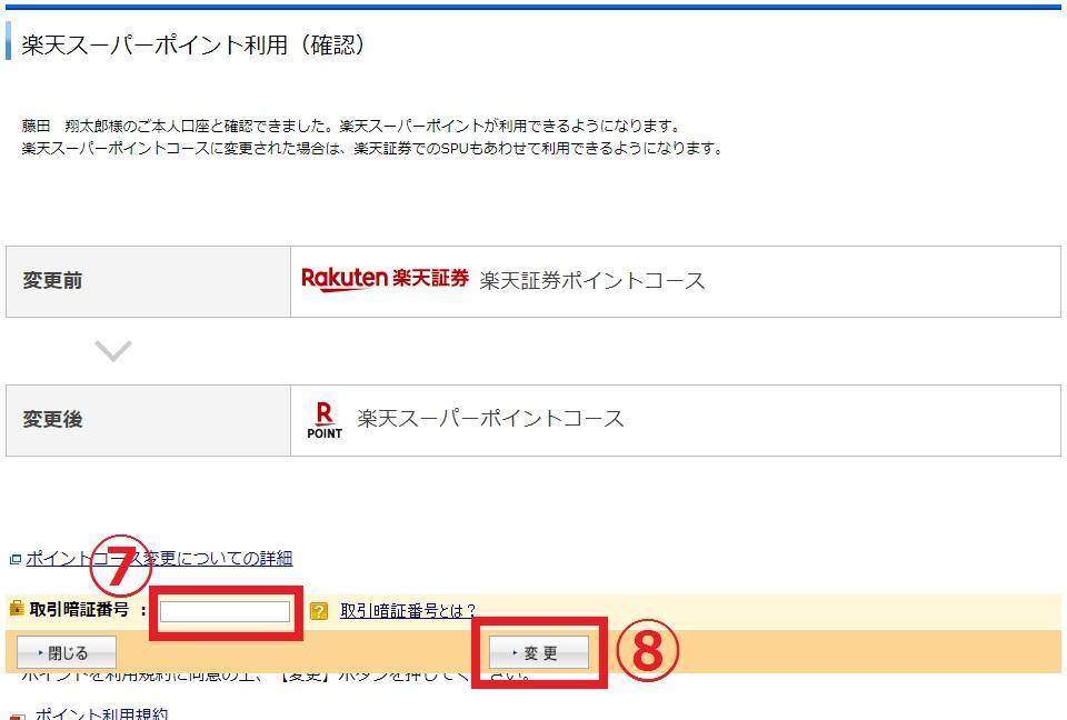 ポイントコースの変更確認画面です。暗証番号を入力し「変更」。