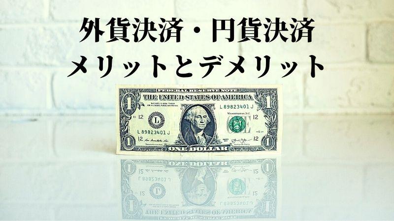 外貨決済と円貨決済のメリット・デメリットを超シンプルに解説。