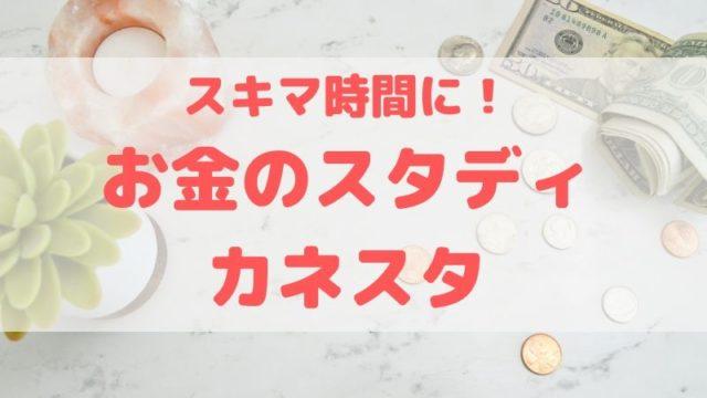 【カネスタの評判】無料でスキマ時間にお金の勉強ができる最強ツール
