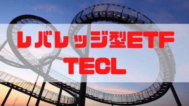 レバレッジ型ETF TECL
