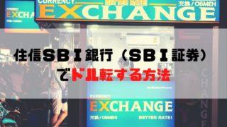 分かりやすさMAX!住信SBIネット銀行でドル転する手順を解説【画像付き】